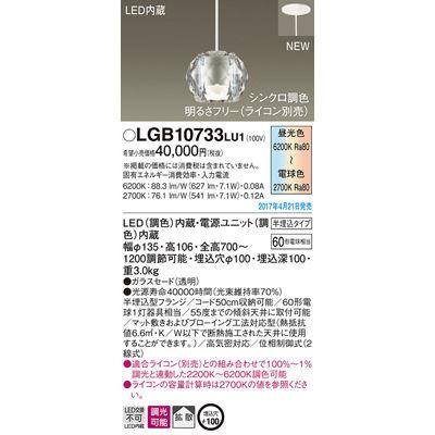パナソニック ペンダント LGB10733LU1