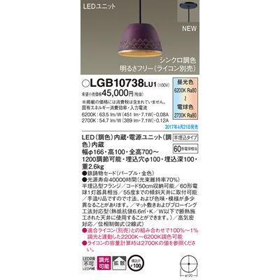 パナソニック ペンダント LGB10738LU1