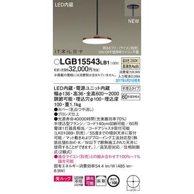パナソニック ペンダント LGB15543LB1
