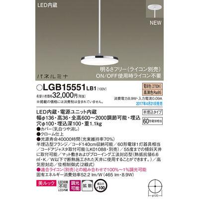 パナソニック ペンダント LGB15551LB1
