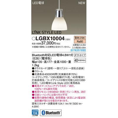 パナソニック ペンダント LGBX10004