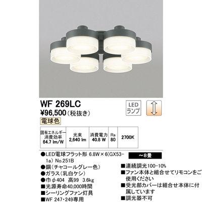 ODELIC シーリングファン WF269LC