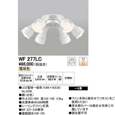 ODELIC シーリングファン WF277LC