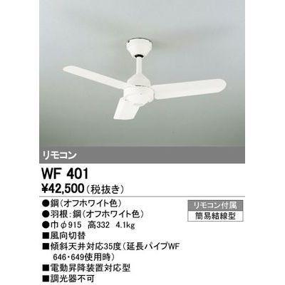 ODELIC シーリングファン WF401