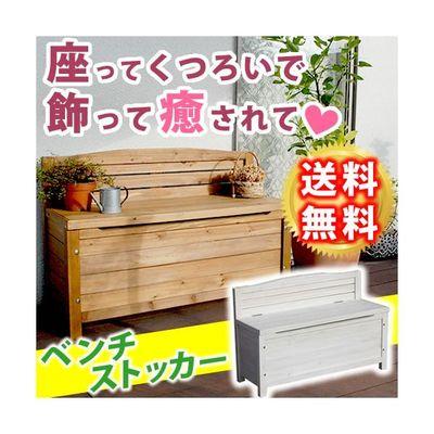 送料無料 まとめ買い特価 住まいスタイル 天然木ベンチストッカー 入手困難 ホワイト GBN-900BR ブラウン