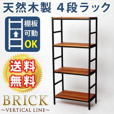 住まいスタイル ブリックラックシリーズ4段タイプ 60×32×135 PRU-6032135