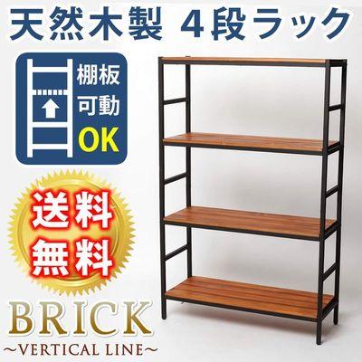 住まいスタイル ブリックラックシリーズ4段タイプ 86×32×135 PRU-8632135