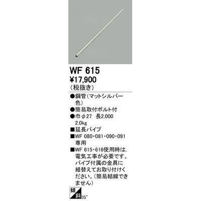 ODELIC シーリングファン WF615