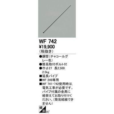 ODELIC シーリングファン WF742