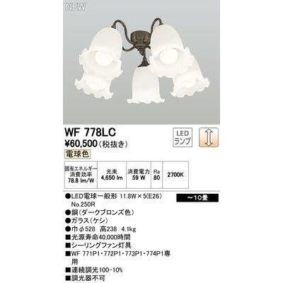 ODELIC シーリングファン WF778LC