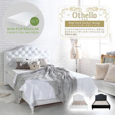 スタンザインテリア Othello【オセロ】(マットレスセット)(ホワイトシングル) jxb4023pv-wh-st06-s