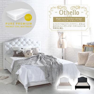 スタンザインテリア Othello【オセロ】(マットレスセット)(ホワイトシングル) jxb4023pv-wh-pk5z19-s