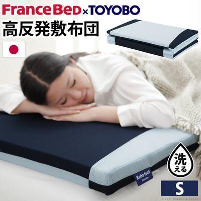 フランスベッド ブレスエアーエクストラ 三つ折り敷布団 〔リハテック〕 シングルサイズ 日本製 61400423