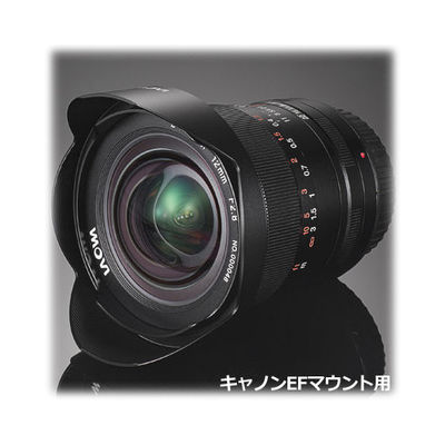 LAOWA LAOWA(ラオワ) 12mm F2.8 Zero-D(キャノンEFマウント用) LAO0017【納期目安:05/下旬入荷予定】