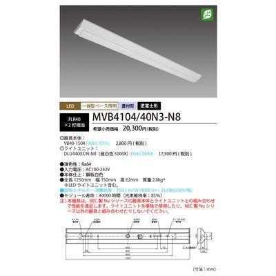 NECライティング LEDキッチンライト MVB4104/40N3-N8