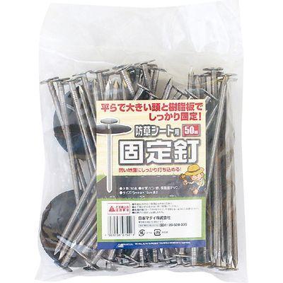 至上 送料無料 OUTLET SALE 日本マタイ 防草シート用固定釘 50ホン 4989156075413 5mmX15cm