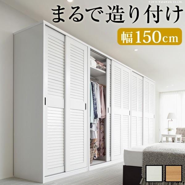 ナカムラ 大容量クローゼット 〔アネモネ〕 幅150cm (ホワイト) i-3500245wh