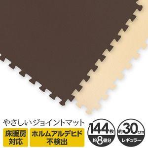 その他 やさしいジョイントマット 約8畳(144枚入)本体 レギュラーサイズ(30cm×30cm) ブラウン(茶色)×ベージュ 〔クッションマット 床暖房対応 赤ちゃんマット〕 ds-739975
