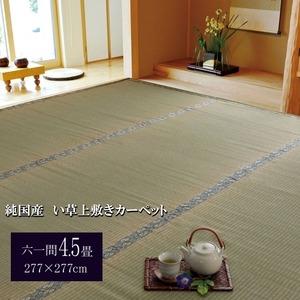 その他 純国産/日本製 糸引織 い草上敷 『湯沢』 六一間4.5畳(約277×277cm) ds-783225
