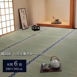 その他 純国産/日本製 双目織 い草上敷 『ほほえみ』 本間6畳(約286×382cm) ds-783281