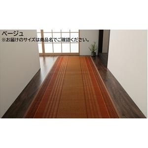 その他 純国産/日本製 い草の廊下敷き 『DXランクス総色』 ベージュ 約80×340cm(裏:不織布) 抗菌、防臭効果 ds-783697