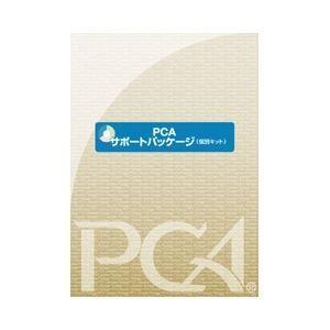 その他 PCA サポートパッケージ 個別キット ds-836543