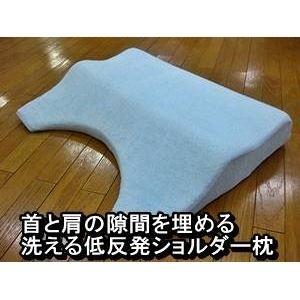 その他 首と肩の隙間を埋める 洗える低反発ショルダー枕(専用カバー付) 綿100% 日本製 ds-484400