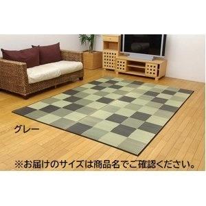 その他 純国産/日本製 い草ラグカーペット 『ブロック2』 グレー 約191×250cm ds-785655