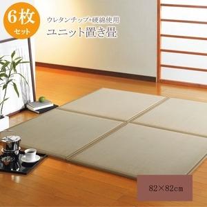 その他 純国産 日本製 ユニット畳 『ふっくら微笑み』 82×82×2.2cm(6枚1セット) 中材:ウレタンチップ+硬綿 ds-785693