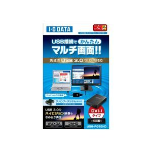 その他 アイオーデータ USB 3.0 グラフィックアダプター DVI-I29pin USB-RGB3/D 1台 ds-967281