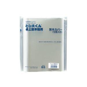 その他 (まとめ)とじ太くん専用カバー 3mm幅 B5縦 クリア(ホワイト) 10枚入×5パック ds-970352