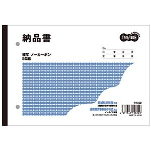 その他 (まとめ)TANOSEE 納品書 2枚複写 ノーカーボン B6・ヨコ型 50組 100冊 ds-972554