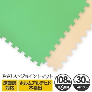 その他 やさしいジョイントマット 約6畳(108枚入)本体 レギュラーサイズ(30cm×30cm) ミント(ライトグリーン)×ベージュ 〔クッションマット 床暖房対応 赤ちゃんマット〕 ds-982575
