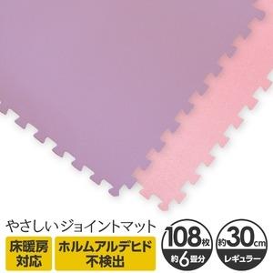 その他 やさしいジョイントマット 約6畳(108枚入)本体 レギュラーサイズ(30cm×30cm) パープル(紫)×ピンク 〔クッションマット 床暖房対応 赤ちゃんマット〕 ds-982583