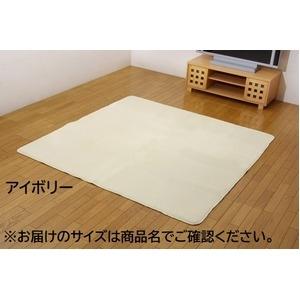 その他 水分をはじく 撥水加工カーペット 絨毯 ホットカーペット対応 『撥水リラCE』 アイボリー 200×300cm ds-1010822