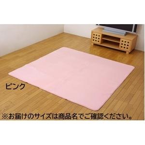 その他 水分をはじく 撥水加工カーペット 絨毯 ホットカーペット対応 『撥水リラCE』 ピンク 200×250cm ds-1010825