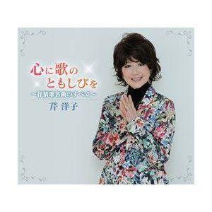 その他 芹洋子 抒情歌名曲の全て(CD5枚組) ds-1062708