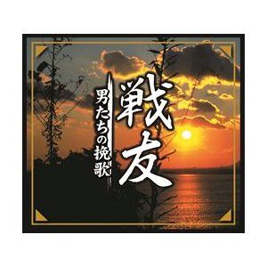 その他 戦友 ‐男たちの挽歌‐(CD7枚組) ds-1066022