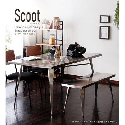 スタンザインテリア Scoot【スクート】ダイニングテーブル&ベンチ az89171si