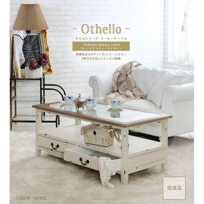 スタンザインテリア Othello【オセロ】コーヒーテーブル(ホワイト) az89281wh