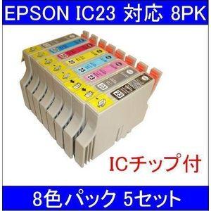 その他 【エプソン(EPSON)対応】IC23-BK/C/M/Y/LC/LM/GY/MB (ICチップ付)互換インクカートリッジ 8色セット 【5セット】 ds-381797