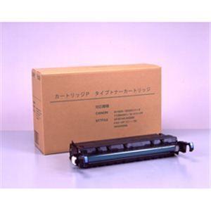 その他 カートリッジP(iR2000/1600用)タイプ汎用品 NB-EPP ds-701122