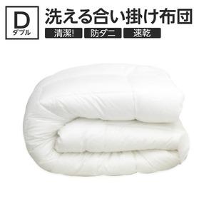 その他 【日本製】ダクロン(R)クォロフィル(R)アクア中綿使用 洗える合い掛け布団 ダブルサイズ 綿100% ds-854272