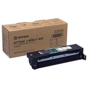 その他 【純正品】 NTT トナー 型番:FAX L400トナー 単位:1個 ds-1096199