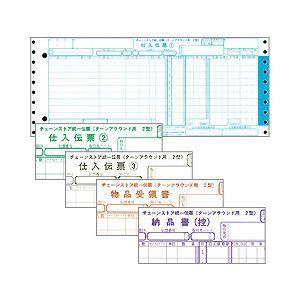 その他 トッパンフォームズ チェーンストア統一伝票 5枚複写 ターンアラウンドII型 1箱(1000セット) ds-1100020