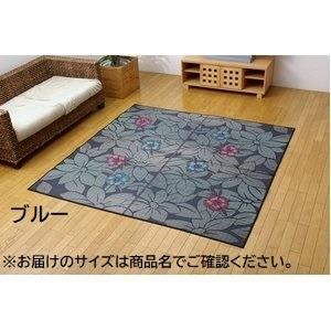 その他 純国産/日本製 袋織 い草ラグカーペット 『D×なでしこ』 ブルー 約191×250cm(裏:不織布) ds-1101741
