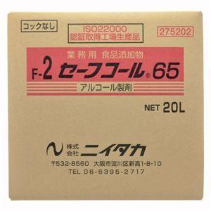 その他 ニイタカ セーフコール アルコール製剤 セーフコール65(台所用) 275202 1個 ds-1144501