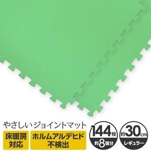 その他 やさしいジョイントマット 約8畳(144枚入)本体 レギュラーサイズ(30cm×30cm) ミント(ライトグリーン)単色 〔クッションマット 床暖房対応 赤ちゃんマット〕 ds-1164479