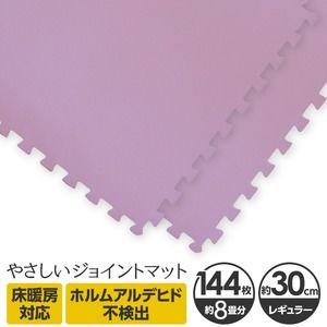 その他 やさしいジョイントマット 約8畳(144枚入)本体 レギュラーサイズ(30cm×30cm) パープル(紫)単色 〔クッションマット 床暖房対応 赤ちゃんマット〕 ds-1164503