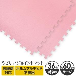 その他 やさしいジョイントマット 約8畳(36枚入)本体 ラージサイズ(60cm×60cm) ピンク単色 〔大判 クッションマット 床暖房対応 赤ちゃんマット〕 ds-1164507